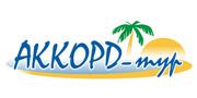 Аккорд Тур логотип