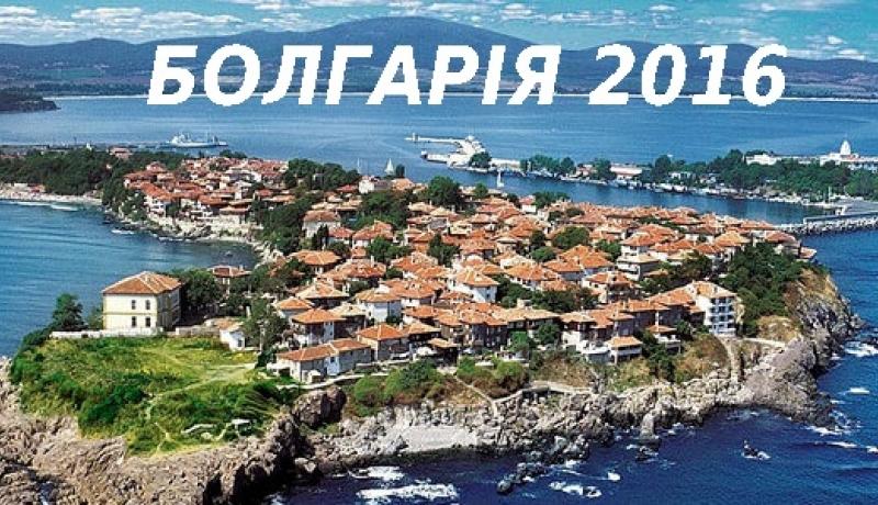 Тури в Болгарію на сезон 2016 - ціни на відпочинок фото