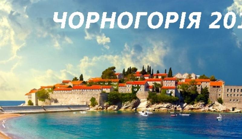 Особливості відпочинку в Чорногорії сезон 2016 фото